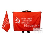 Копия Знамени Победы 1945 года  90см-135см