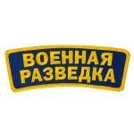 """Термонашивка """"Военная Разведка"""""""