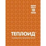 АВТОНОМНЫЙ ИСТОЧНИК ТЕПЛА «ТЕПЛОИД» 10 ЧАСОВ.