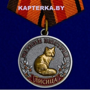 """Медаль """"Лисица"""""""