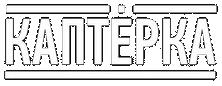 Интернет-магазин Каптёрка